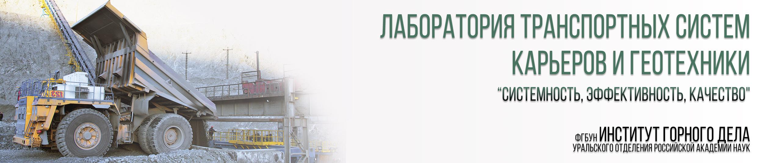 Лаборатория транспортных систем карьеров и геотехники
